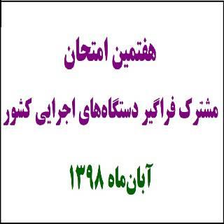 pdf نمونه سوالات استخدامی کارشناس امور بیمه های بازرگانی بیمه ایران